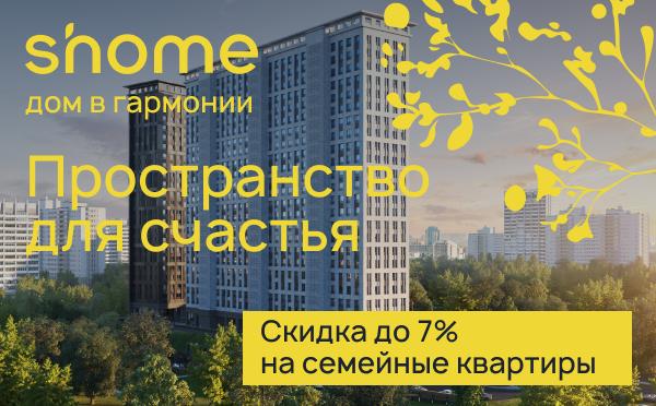 ЖК Shome в ЗАО – Акция Скидки до 7% на семейные квартиры
